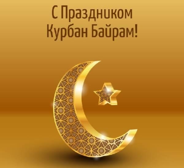 Красивая открытка Курбан Байрам бесплатно