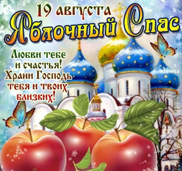 Красивые картинки с Яблочным Спасом бесплатно