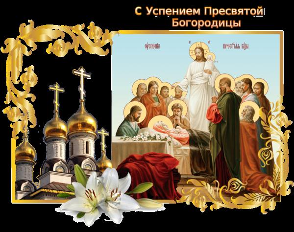 Красивые открытки с Успением Пресвятой Богородицы бесплатно скачать