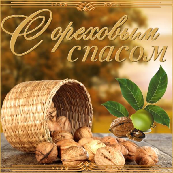 С Ореховым Спасом лучшие картинки бесплатно