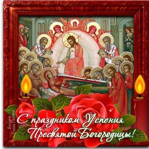 С праздником успения пресвятой богородицы открытки скачать бесплатно