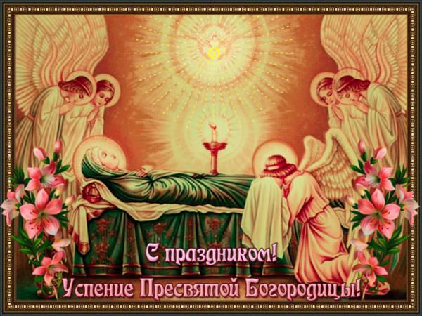 Открытки с Успением Пресвятой Богородицы скачать бесплатно