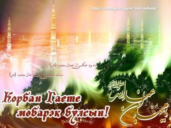 С Праздником Курбан Байран открытки и поздравления бесплатно