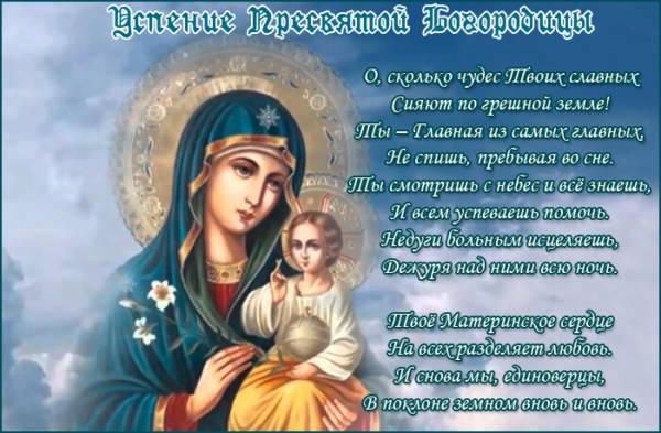 Красивые открытки с Праздником Успение Пресвятой Богородицы бесплатно