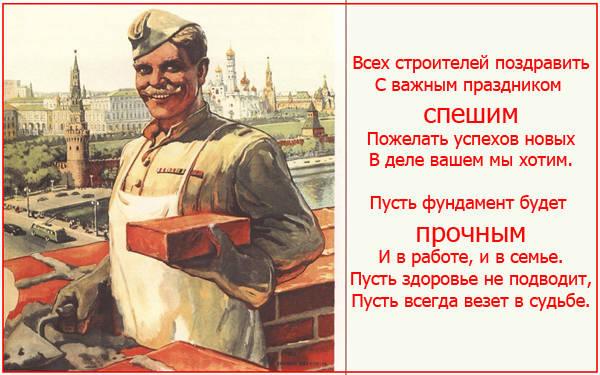 День строителя - картинки в стиле СССР