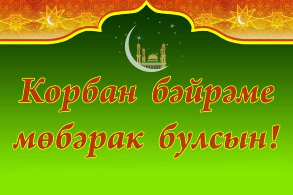 Kurban Bayraminiz Курбан Байрам открытки красивые