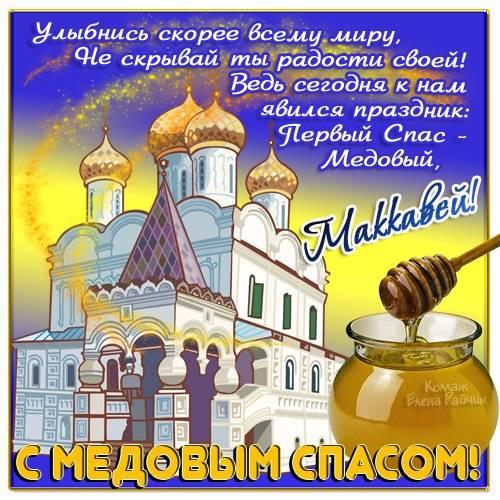 Красивые открытки с Медовым спасом (церковь)