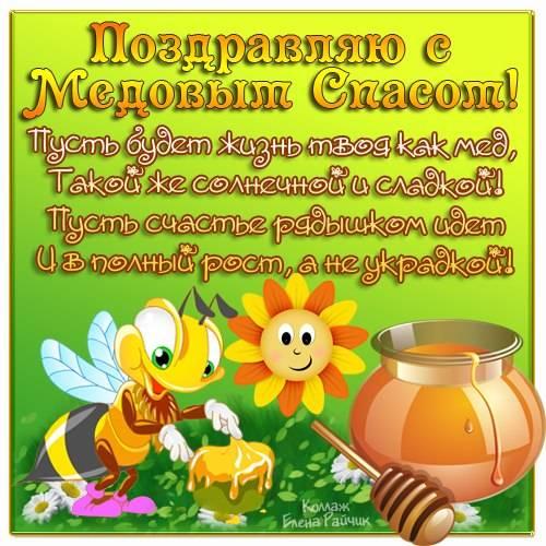 Красивые открытки - Медовый Спас бесплатно