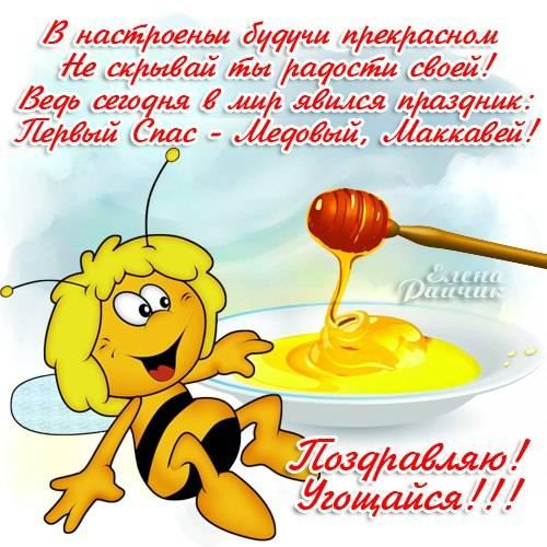 С медовым Спасом - открытки