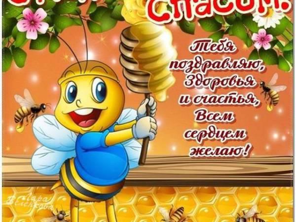 Красивые открытки на Медовый Спас пчелки