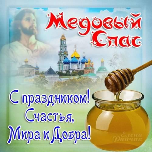 С Праздником Медовый Спас открытки поздравления