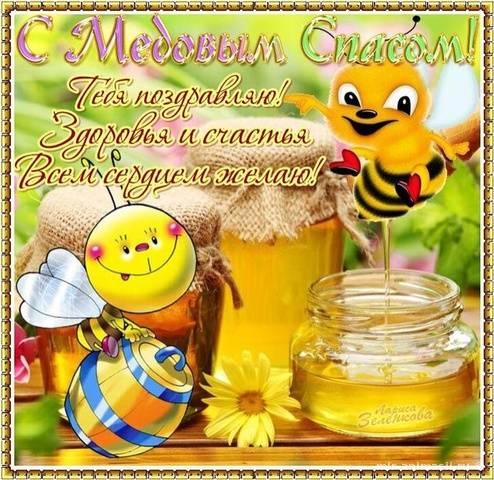 Поздравления-открытки с Медовым Спасом