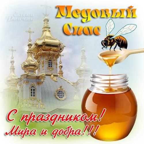Красивые открытки с Медовым спасом от Елены Райчик