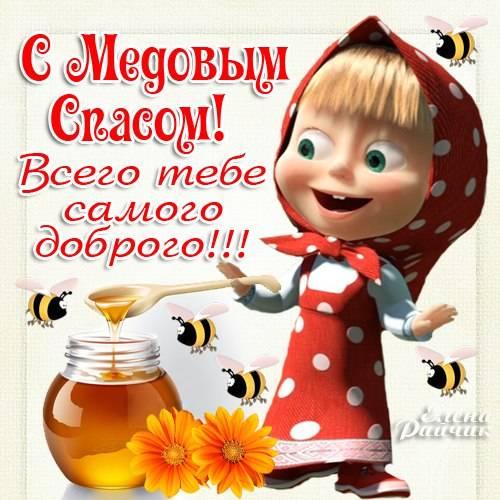 Медовый Спас открытки Елены Райчик