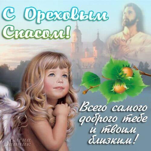 Бесплатные картинки поздравления с Ореховым Спасом