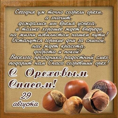 Поздравления с Ореховым Спасом картинки бесплатно