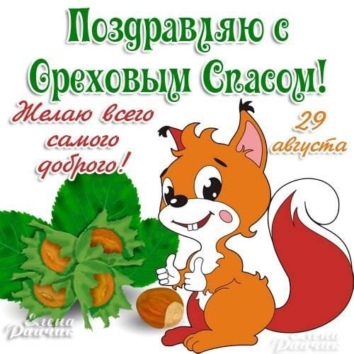 Картинки красивые Ореховый Спас бесплатно