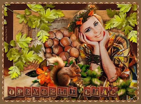Красивые картинки Ореховый Спас бесплатно