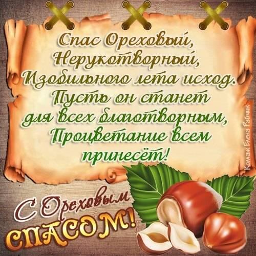 Ореховый Спас картинки от Елены Райчик