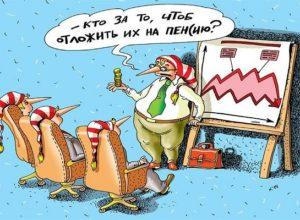 Анекдоты про пенсионный возраст