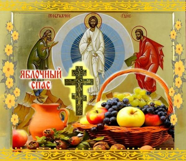 Открытка Преображение Господне иконы