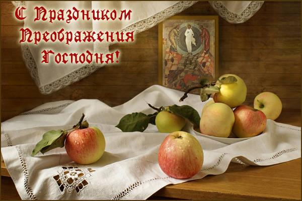 С Праздником Преображения Господня открытка поздравление