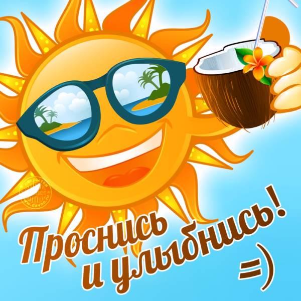 """Прикольные картинки """"Доброе утро"""" солнце"""