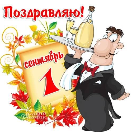 1 сентября - поздравления картинки