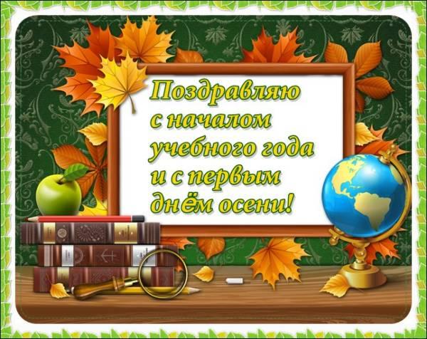 Красивые картинки поздравления с Днем Знаний 1 сентября