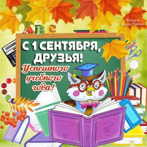 День знаний - 1 сентября картинки прикольные