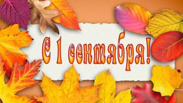 С 1 сентября День знаний картинки