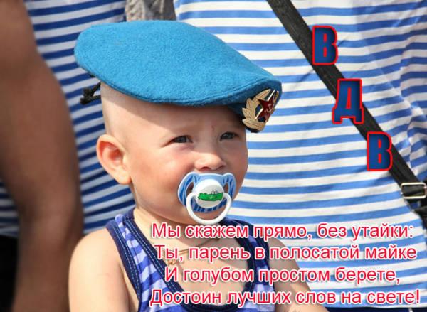 С Днем ВДВ - Прикольные поздравления в Картинках с детьми