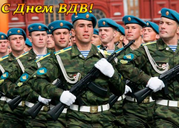 Поздравления десантников с Днем ВДВ в прозе и своими словами