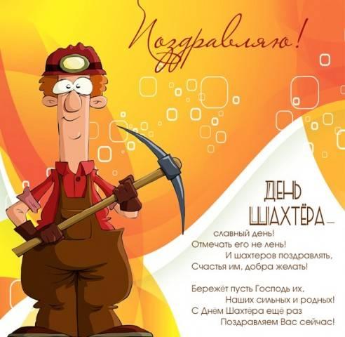 Картинки прикольные на День шахтера с поздравлениями