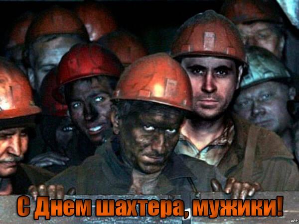 Красивые открытки с Днем шахтера бесплатно