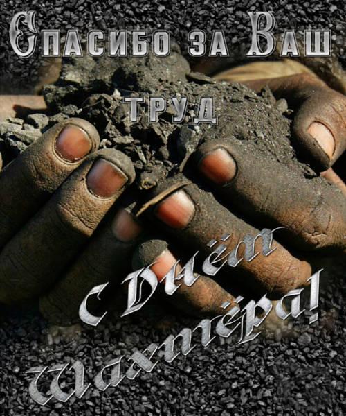 Открытка с Днем шахтера для официального поздравления