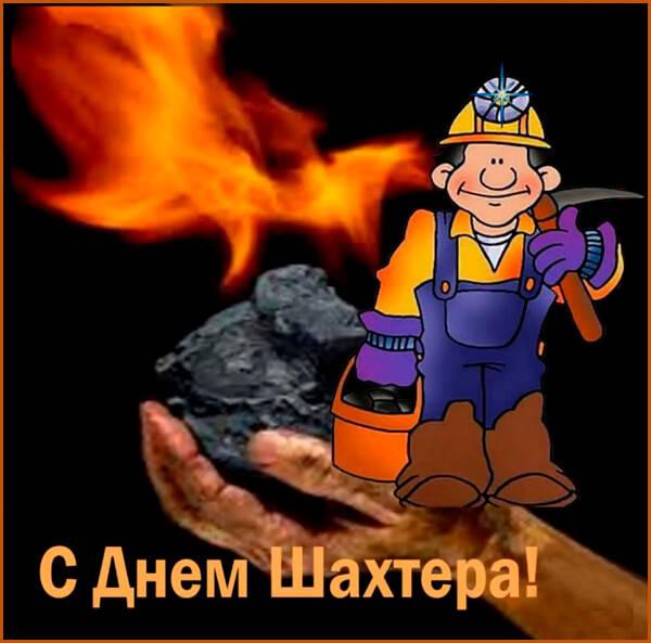День шахтера прикольные картинки скачать