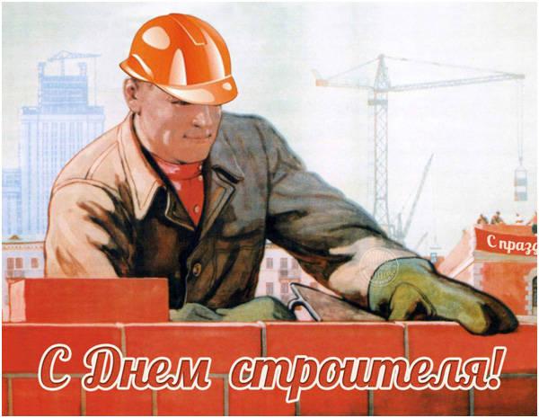 Картинки с Днем строителя в стиле ретро