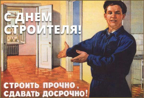 Поздравления с днем строителя прикольные картинки в стиле СССР