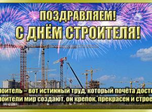 Официальные поздравления с Днем строителя 2018 - картинки