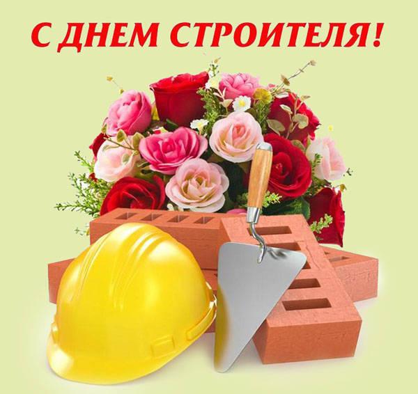 Красивые картинки с Днем строителя с цветами