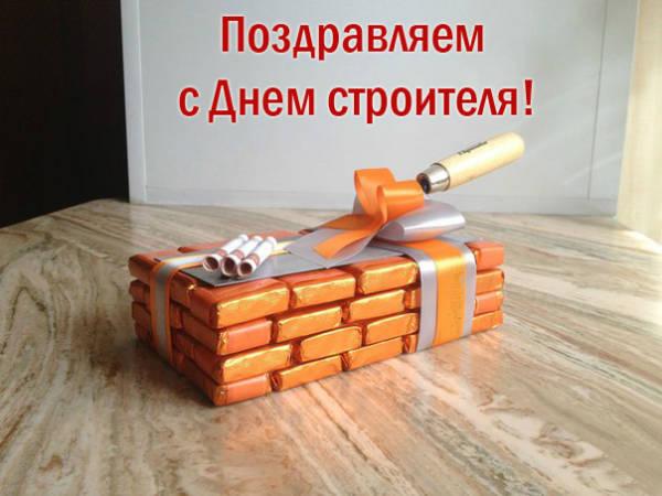 С Днем строителя - прикольные поздравление коллегам
