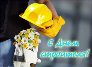 Очень красивые картинки с Днем строителя