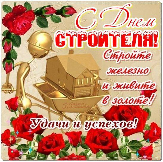 Красивые картинки на День строителя (Лариса Зеленкова)
