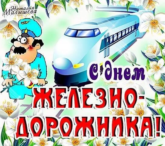 Прикольные поздравления в картинках с Днем железнодорожника