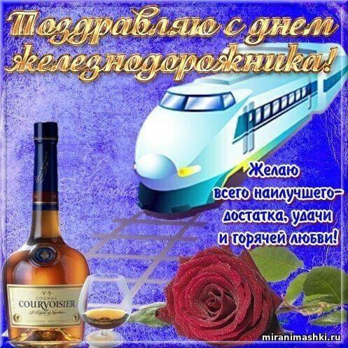 С Днем железнодорожники открытки и картинки прикольные