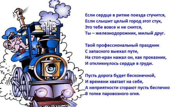 Картинки с Днем железнодорожника прикольные поздравления