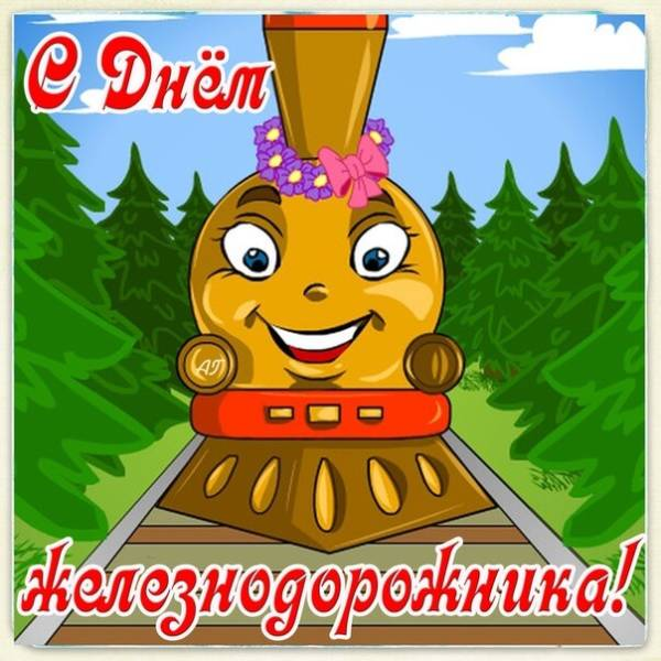 С Днем железнодорожника - поздравления картинки прикольные