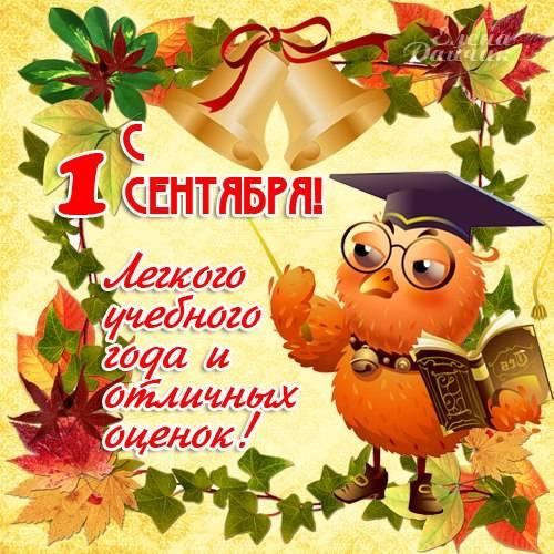 Елена Райчик - прикольные картинки с 1 сентября