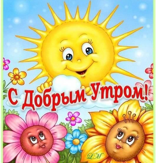 С Добрым утром - красивая и прикольная картинка с солнышком